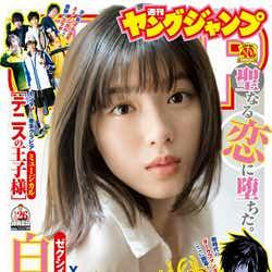 「週刊ヤングジャンプ」26号(5月30日発売、集英社)表紙:白石聖(C)細居幸次郎/集英社