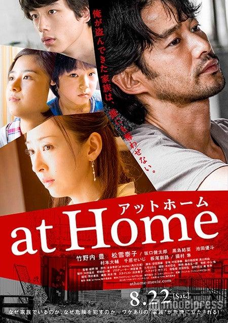 映画「at Home アットホーム」(8月22日公開)配給:ファントム・フィルム+KATSU-do(C)映画『at Home』製作委員会