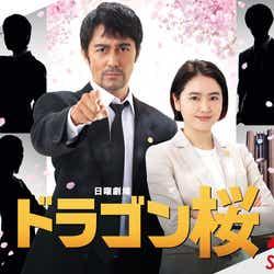 阿部寛、長澤まさみ「ドラゴン桜」ポスタービジュアル(C)TBS