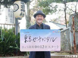 吉田鋼太郎、結婚したけど「まだまだ恋を続けたい」