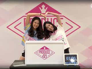 「PRODUCE48」日韓ペアでミッションに挑戦 お茶目な最新企画に注目集まる
