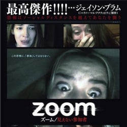 Zoom交霊会で次々に起こる異変『ズーム/見えない参加者』予告&ポスター解禁