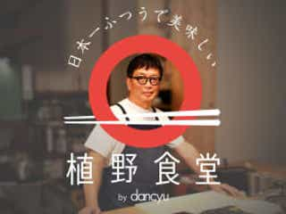 "dancyu編集長・植野広生が""ふつうで美味しい""レシピを学ぶ番組がスタート!"