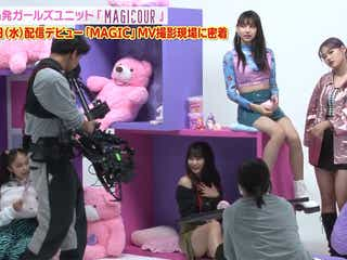 「Popteen」発ガールズユニット・MAGICOUR、初MV撮影現場に密着 みちゅ涙の理由は?