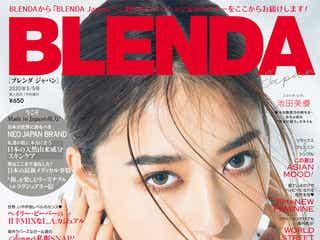 みちょぱ表紙の新雑誌「BLENDA Japan」誌面・企画内容公開