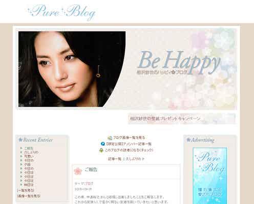 相沢紗世、結婚&出産を発表「家族3人で温かく明るい家庭を」
