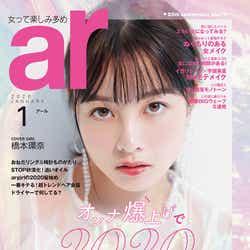 「ar」1月号(12月12日発売、主婦と生活社)表紙:橋本環奈(画像提供:主婦と生活社)