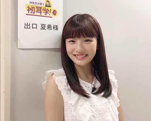 ネットで話題の美女・出口夏希、デビュー4ヶ月で初バラエティ「林先生が驚く初耳学!」出演決定