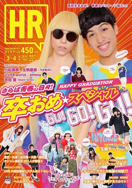 表紙でレディ・ガガと共演したけみお/雑誌「HR」3・4月号より(画像提供:グラフィティ)