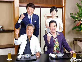 高島彩、亡き父も出演した長寿番組に参戦「すごく嬉しい」