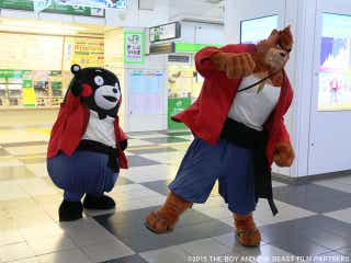 熊徹とくまモンが渋谷に出没『バケモノの子』タイアップ企画「クマモトの子」
