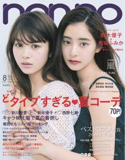新木優子&馬場ふみか、初のペア表紙で密着 モテるのはどっち?