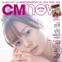 「CMNOW vol.206」(玄光社、8月7日発売)表紙:梅澤美波(C)LUCKMAN/CMNOW vol.206