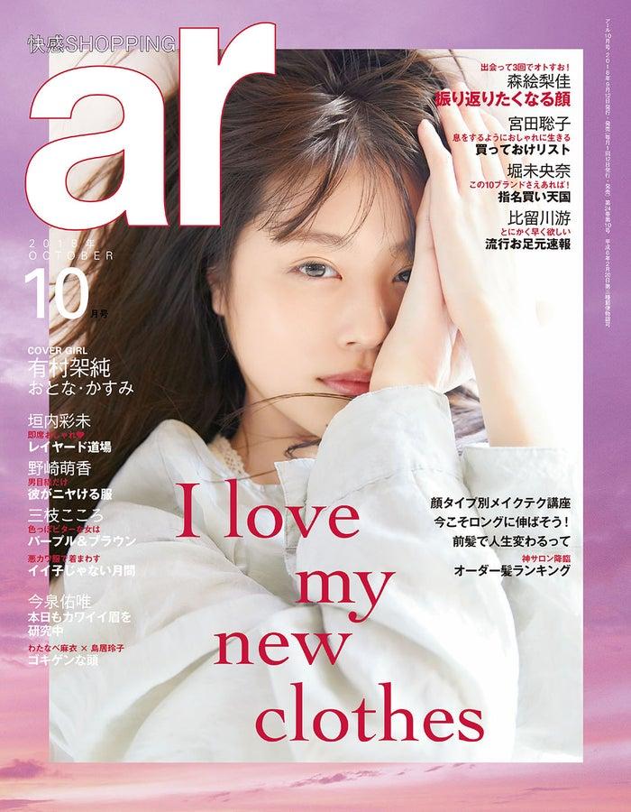 「ar」10月号(9月12日発売、主婦と生活社)表紙:有村架純 (C)ar