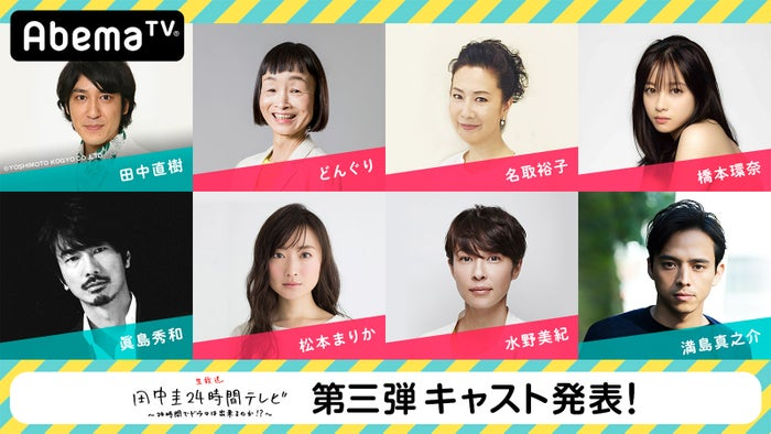 「田中圭24時間テレビ」出演者第三弾発表(C)AbemaTV