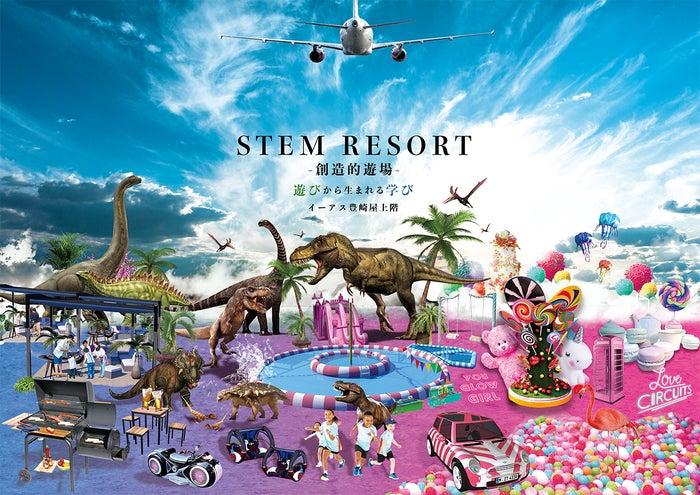 STEM RESORT-創造的遊場-/画像提供:FND