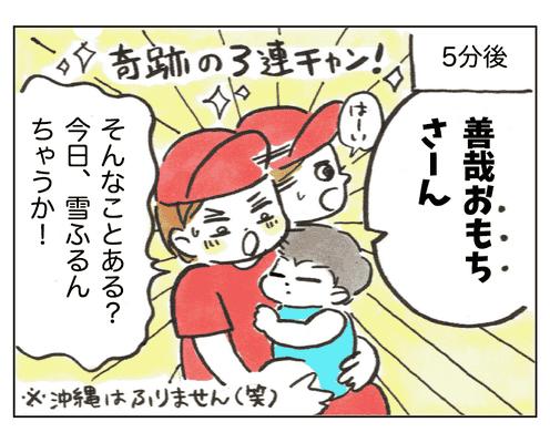 <ママ大興奮!>一緒ってうれしいね【沖縄でワンオペ第77話】#4コマ母道場