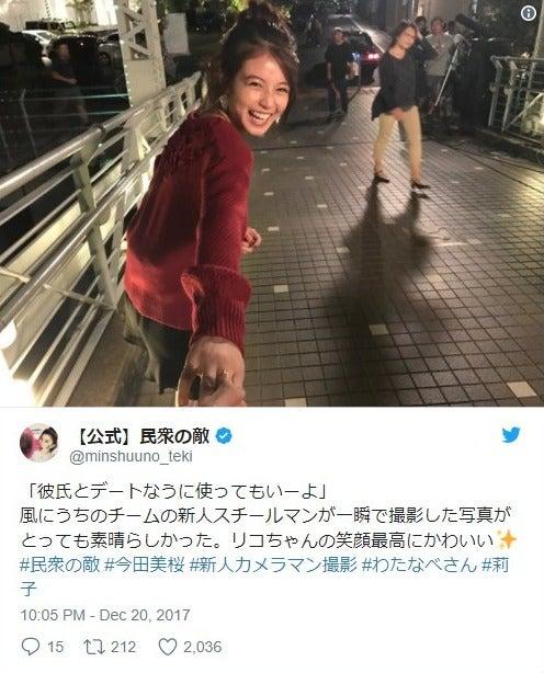福岡ーの美少女\u201d今田美桜の「デートなう」が罪深い可愛さ「相手