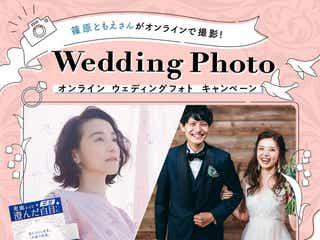 あの「篠原ともえ」がカメラマン?!【プレ花嫁を応援する】オンライン企画って??