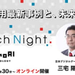 「QA Tech Night ゲームAI活用最新事例と、未来の品質管理」オンラインセミナーを2020年8月19日に開催