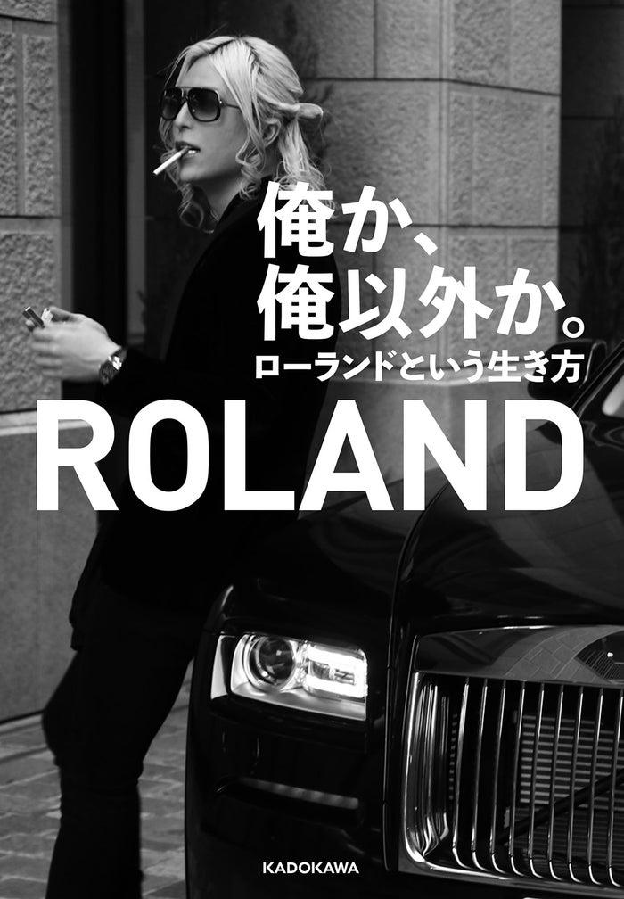 ROLAND『俺か、俺以外か。 ローランドという生き方』(3月11日発売、KADOKAWA)<br>