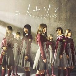 """欅坂46""""ずーみん""""って?新曲ジャケ写で漂う美女オーラがすごい"""