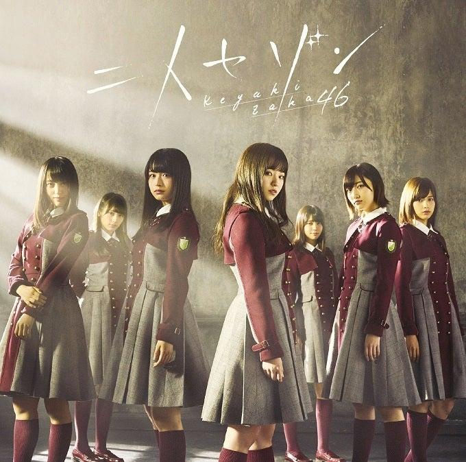 欅坂46 3rdシングル「二人セゾン」(2016年11月30日発売)初回盤C