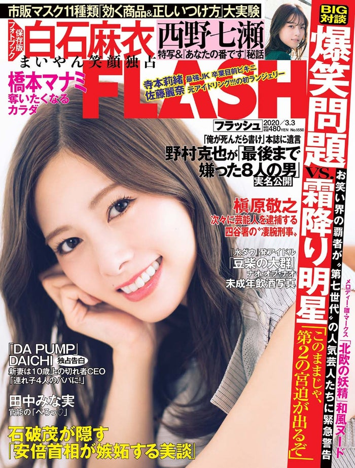 『FLASH』2月18日発売号表紙:白石麻衣(C)光文社/週刊FLASH