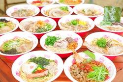 「ラーメン女子博 in 静岡 2019」平成最後のラーメン食べ比べ、各地から20店舗集結
