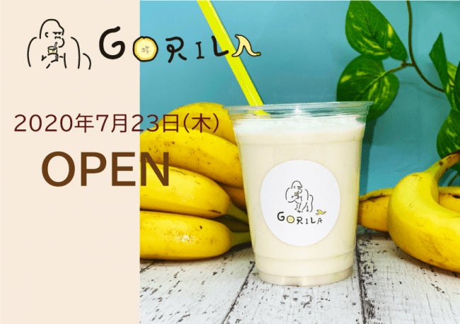 GORILA/画像提供:伊藤屋食品