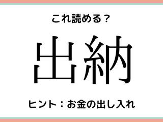 「出納」=「しゅつのう」?社会人なら知るべき《重要漢字》4選