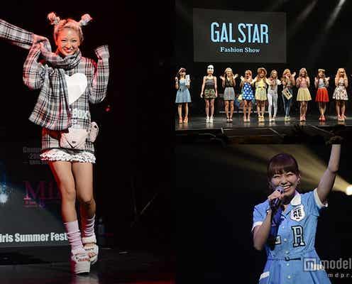 斉藤夏海ら人気モデルに渋谷熱狂、真夏のギャルの祭典が開催<写真特集>