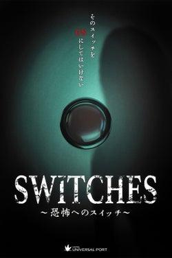 SWITCHES ~恐怖へのスイッチ~/画像提供:ホテル ユニバーサル ポート