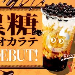 「CoCo都可」人気タピオカ店に新作「黒糖タピオカラテ」日本上陸