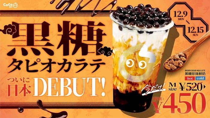 黒糖タピオカラテ・Mサイズのみ/画像提供:Tastea Trustea Japan