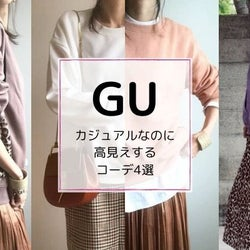 【GU】カジュアルなのに高見えする!スウェットコーデ4選