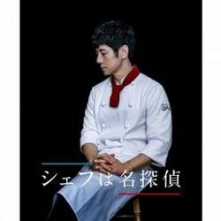 料理だけでなく謎解きも三ツ星!名探偵シェフ西島秀俊が誕生!