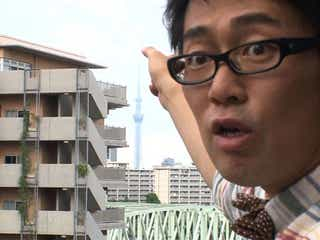 ビビる大木「家賃が決まる」瞬間を公開