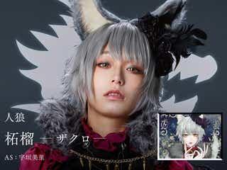 宇垣美里、美しすぎる本格ハロウィンコスプレ 狼に変身