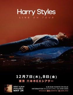 1Dハリー・スタイルズ、東京含むワールド・ツアーを発表