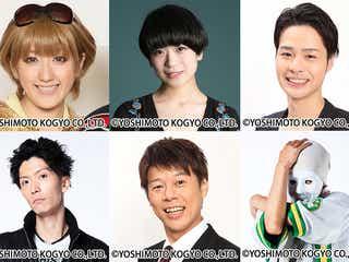 吉本坂46、2期生オーディション3次審査合格者を発表<全46人一覧>