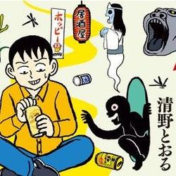 【漫画】深夜、窓の外から尋常じゃない数の話し声が...「東京怪奇酒」(4)<ドラマ原作試し読み>
