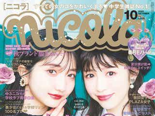 加藤咲希「nicola」初表紙で喜び語る 注目の次世代モデル