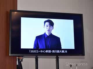 2020年新語・流行語大賞「愛の不時着」トップテン入り ヒョンビンが感謝