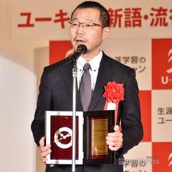 「闇営業」で受賞したFRIDAY編集長・藤田康雄氏 (C)モデルプレス