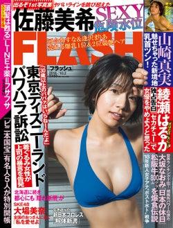 佐藤美希「週刊FLASH」(光文社)9月18日発売号