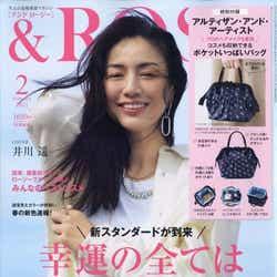 井川遥「&ROSY」2021年2月号 (C)Fujisan Magazine Service Co., Ltd. All Rights Reserved.