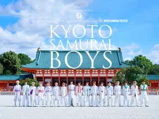 KYOTO SAMURAI BOYS、初レギュラーラジオ決定 初回はリーダー3人集結・ゲストに植木豪<SOME LIKE EDGE!>