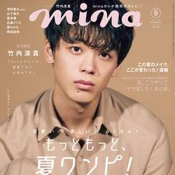 竹内涼真「mina」誌上初の男性単独表紙「恩返しになったらいいな」