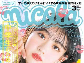 安村真奈「nicola」初単独表紙で夢叶う「本当に嬉しい」